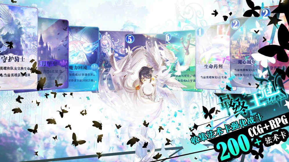 最终王冠手游官方网站下载正版图3: