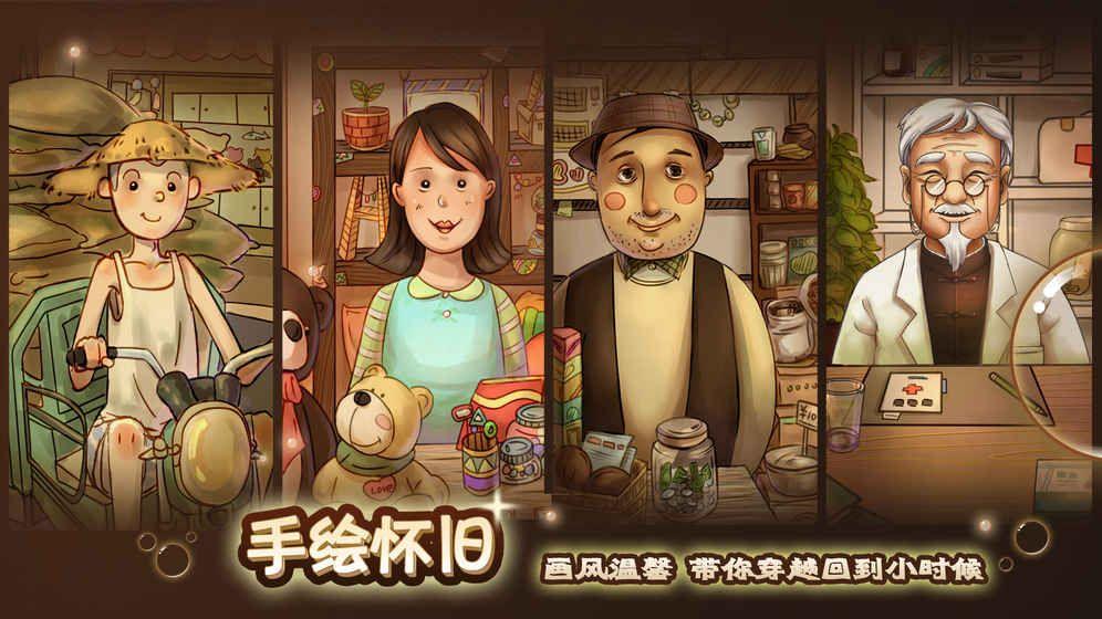辣条杂货店九游最新版本下载图2:
