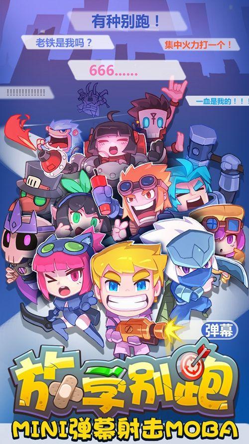 放学别跑游戏官方网站下载正版图4: