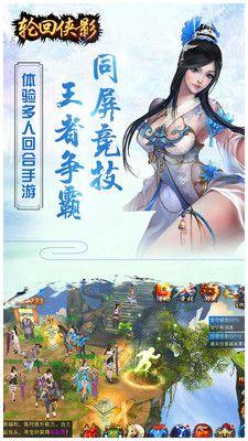 轮回侠影手游官网下载正版图2: