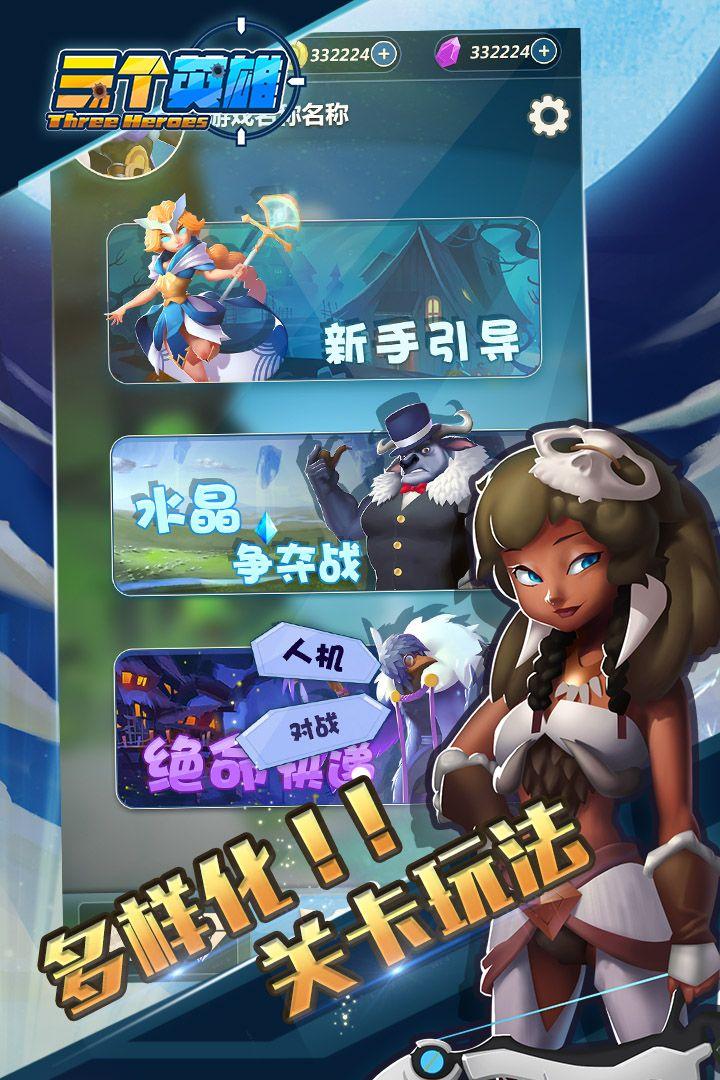 三个英雄手游官方网站下载正版图3: