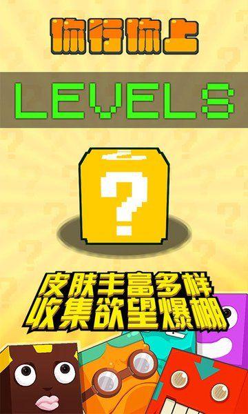 你行你上游戏安卓版下载图4: