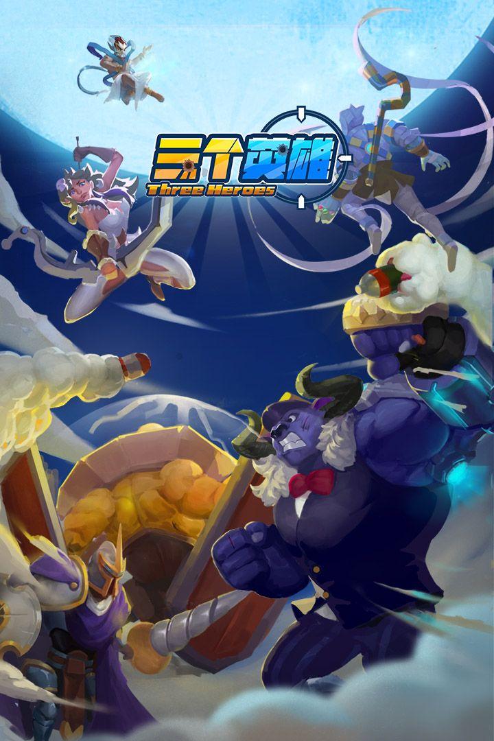三个英雄手游官方网站下载正版图4: