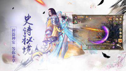 轩辕镇魂官网下载正版游戏图4: