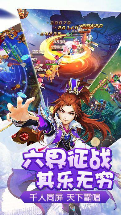 仙灵幻想OL安卓手游官网下载图1: