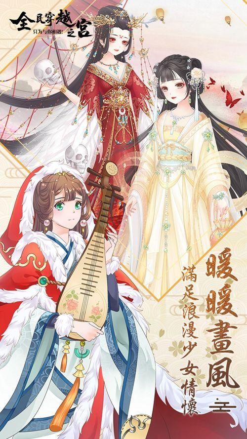 全民穿越之宫游戏官网下载安卓版图4: