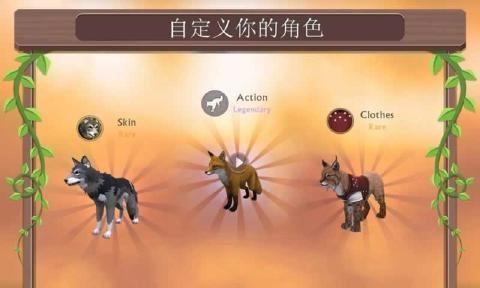 野生动物争霸游戏中文安卓最新版本下载(WildCraft)图2: