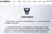 蓝翔组建LX电竞俱乐部,最高40万年薪招募电竞数据分析师和经理人[多图]
