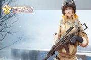 荒野行动2月8日更新内容一览,春节玩游戏红包随便拿[多图]