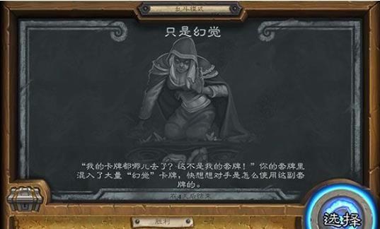 炉石传说只是幻觉乱斗玩法攻略 只是幻觉乱斗该怎么玩?[多图]图片1