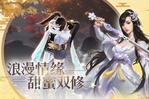 剑舞奇缘手游官方下载正式版图3: