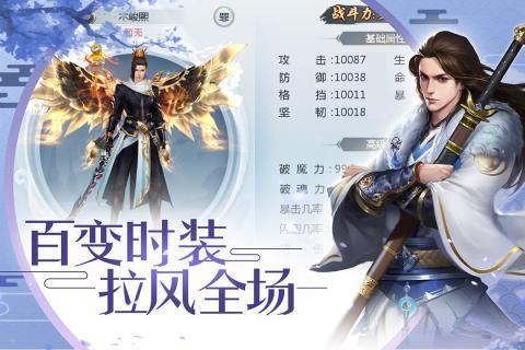 剑舞奇缘手游官方下载正式版图1: