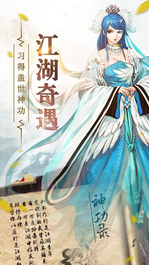 铁血武林2手游官方网站下载正式版图1: