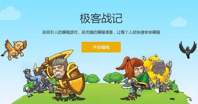极客战记网易版官方app游戏下载图4: