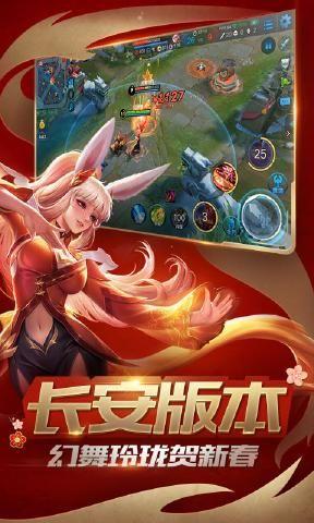 王者荣耀五军对决新春狂欢官方最新版本游戏下载图8: