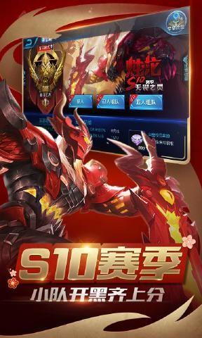 王者荣耀五军对决新春狂欢官方最新版本游戏下载图7: