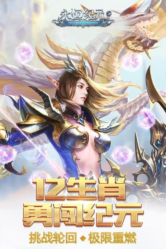 永恒纪元官网正版游戏下载图5: