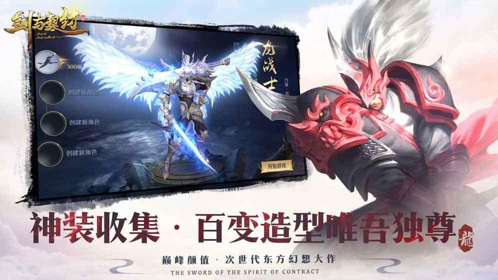 剑与契约手游官方网站下载正版图1: