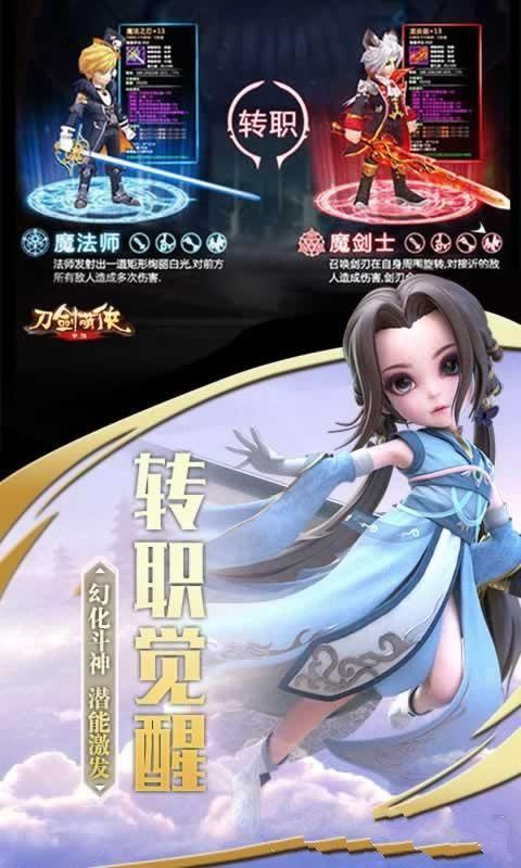 刀剑萌侠游戏官网正版下载图1: