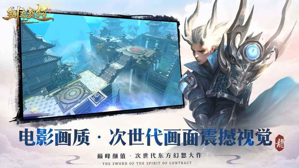 剑与契约手游官方网站下载正版图4: