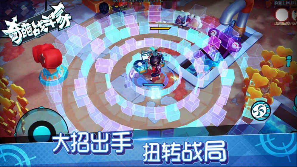 奇葩战斗家手游官网下载正版图1: