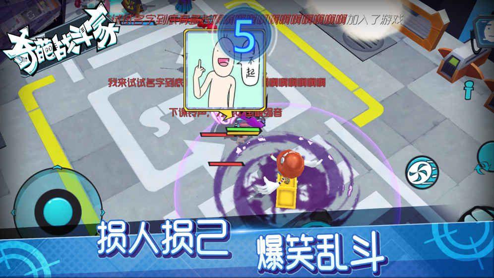 奇葩战斗家手游官网下载正版图3: