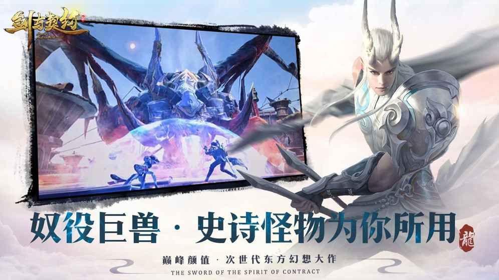 剑与契约手游官方网站下载正版图2: