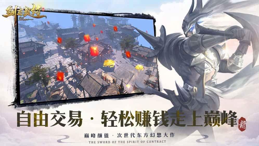 剑与契约手游官方网站下载正版图3: