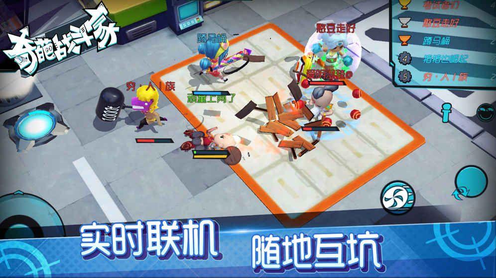 奇葩战斗家手游官网下载正版图2: