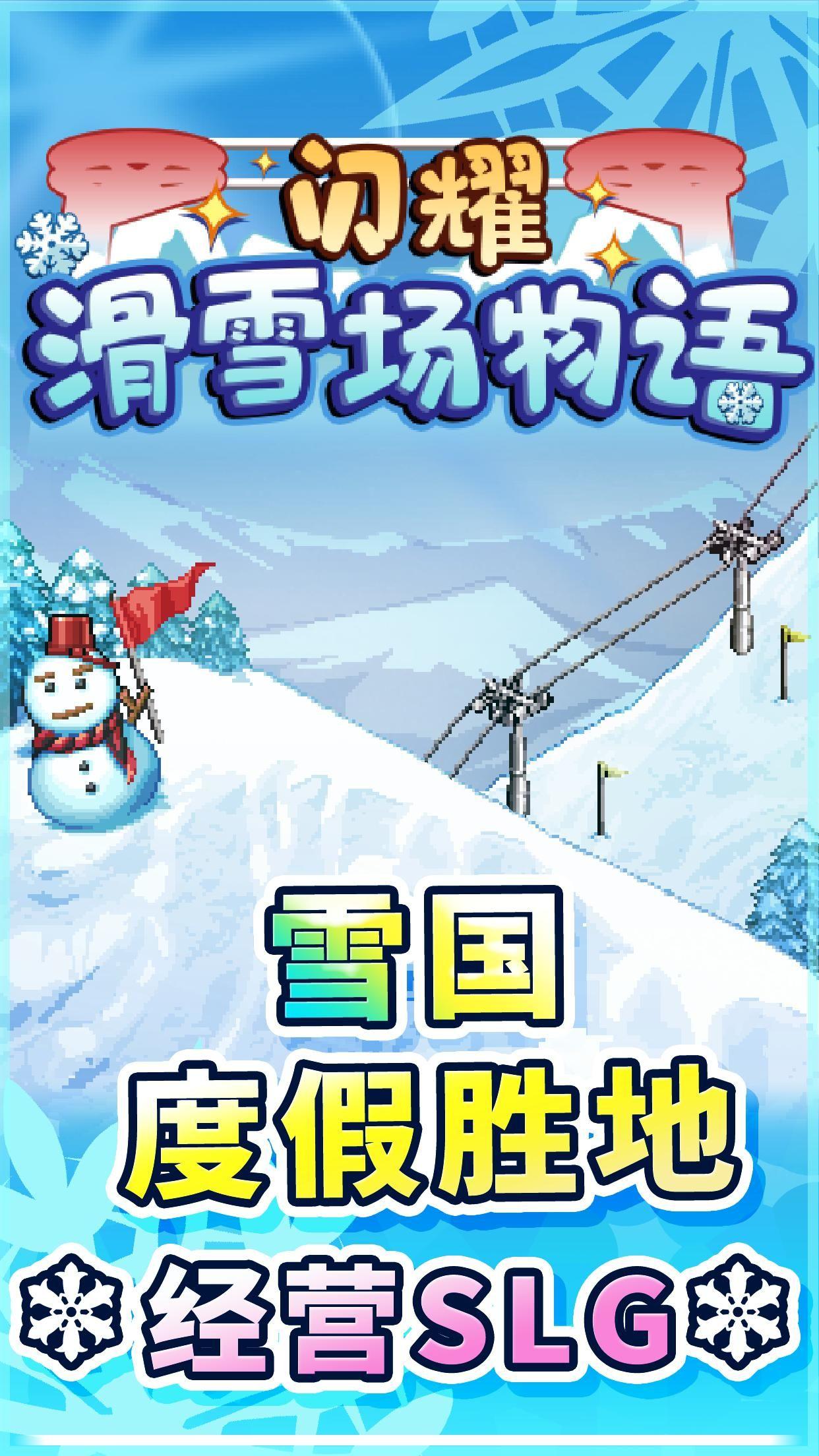 开罗闪耀滑雪场物语游戏安卓最新中文版地址图2: