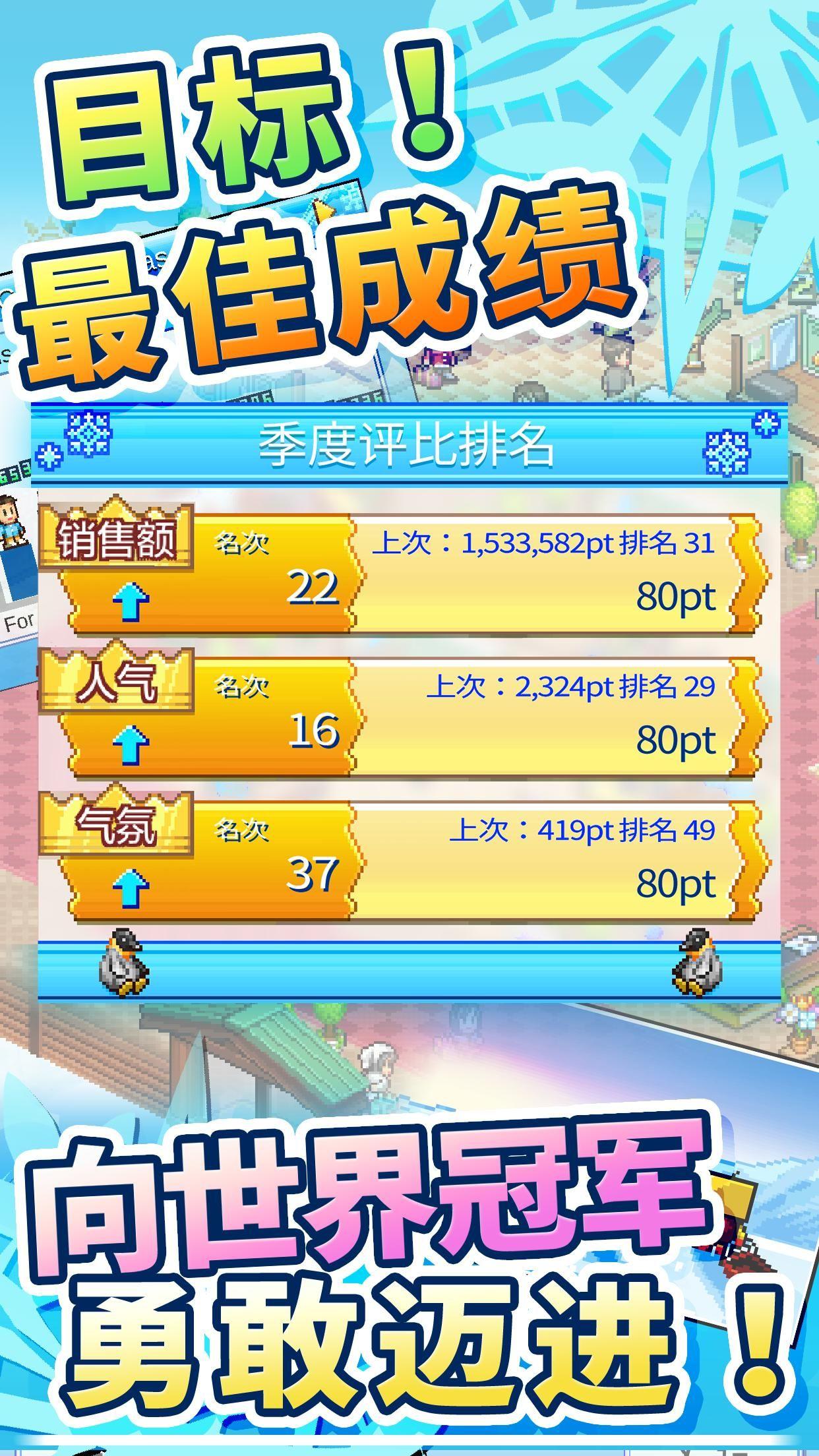 开罗闪耀滑雪场物语游戏安卓最新中文版地址图1: