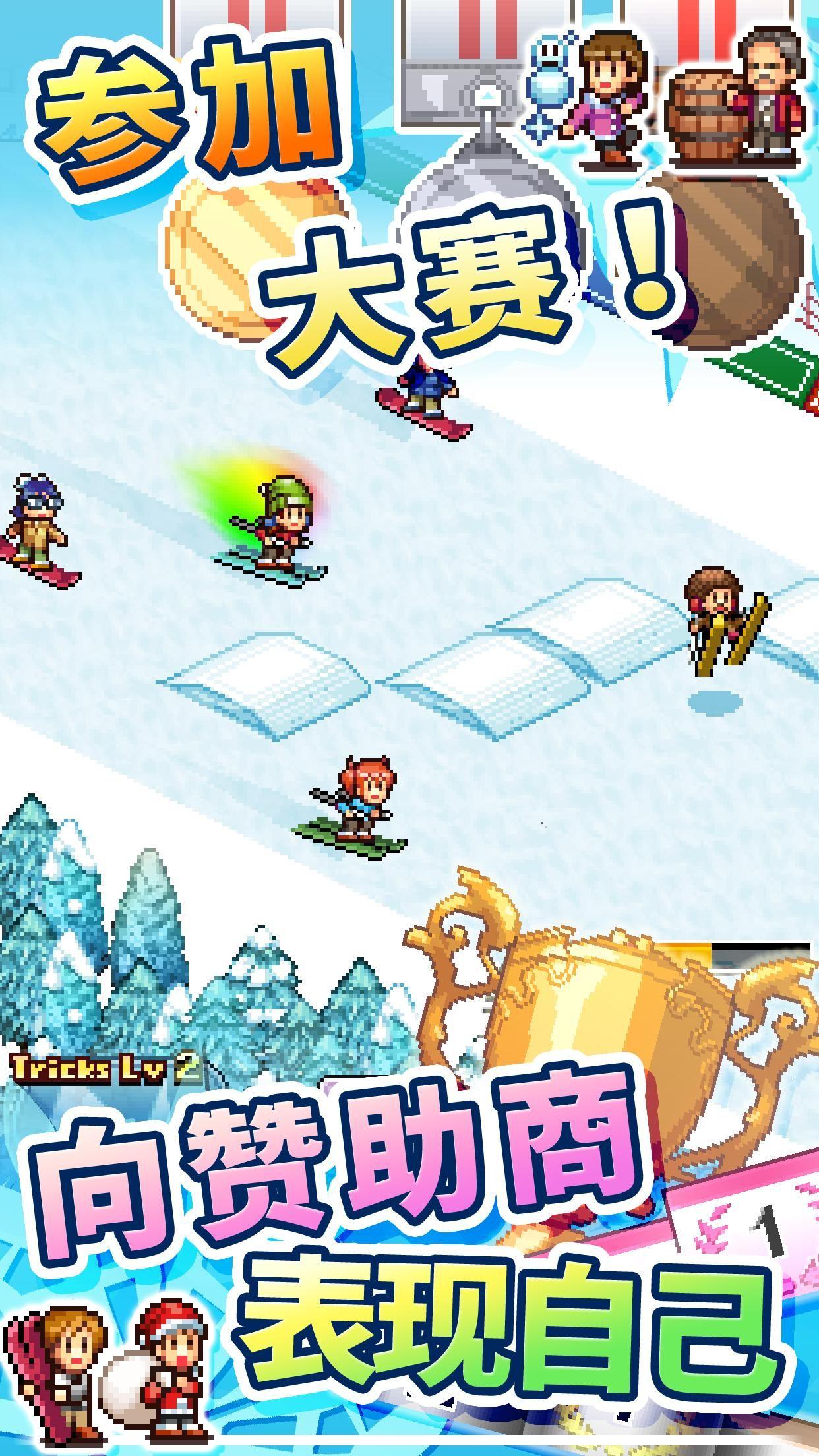 开罗闪耀滑雪场物语游戏安卓最新中文版地址图3: