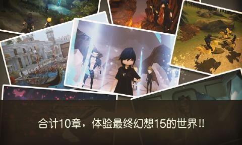 最终幻想15口袋版中文安卓版游戏下载图2: