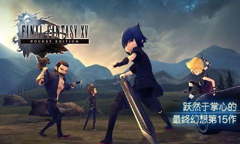 最终幻想15口袋版中文安卓版游戏下载图1: