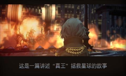 最终幻想15口袋版中文安卓版游戏下载图5: