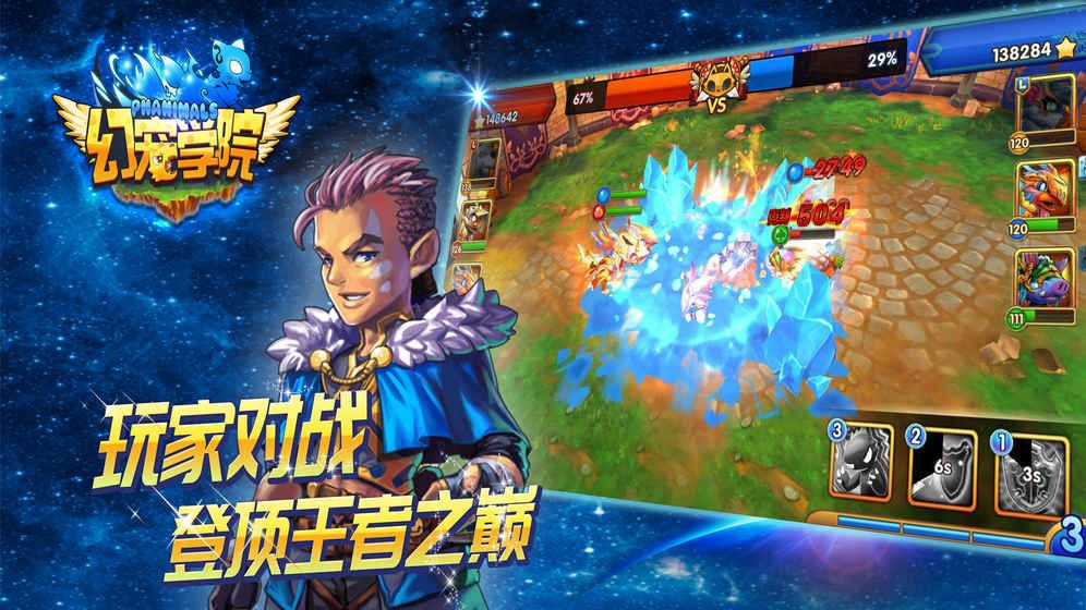幻宠学院游戏官方网站下载正版图1: