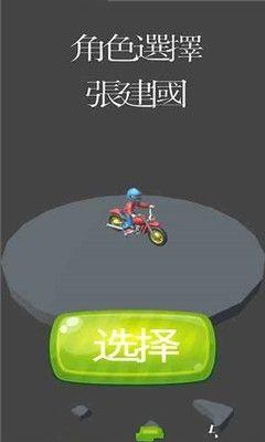 骑着摩托车回家过年游戏手机安卓版下载图3:
