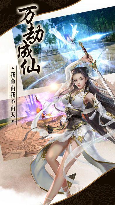 圣墟剑仙手游官方安卓版下载图2: