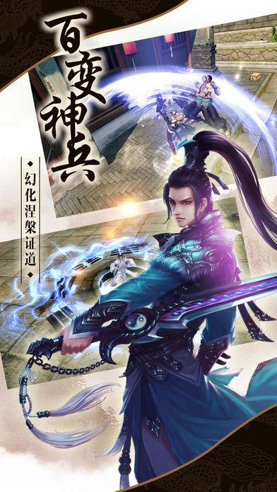 圣墟剑仙手游官方安卓版下载图1: