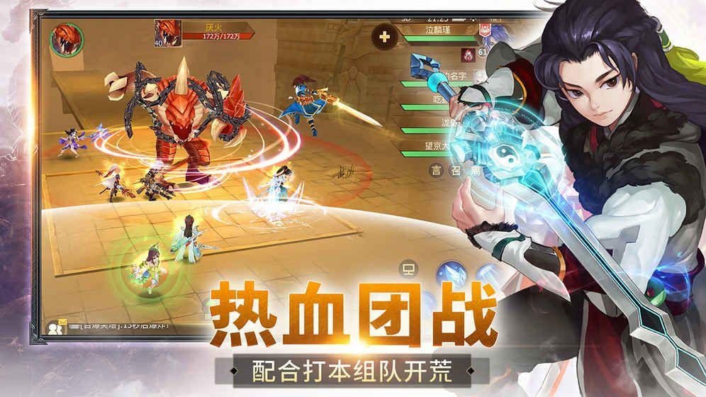古剑奇谭3官方网站图2