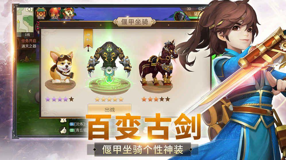 古剑奇谭3官方网站图4