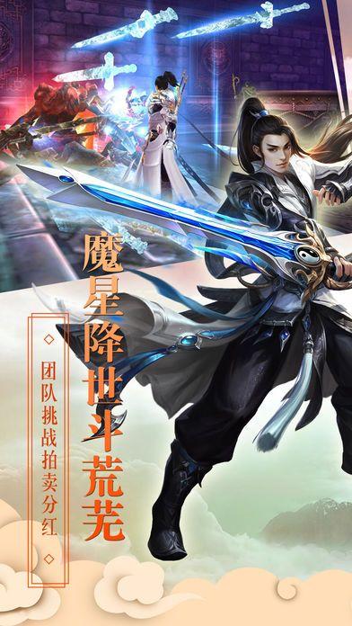 圣墟剑仙手游官方安卓版下载图5: