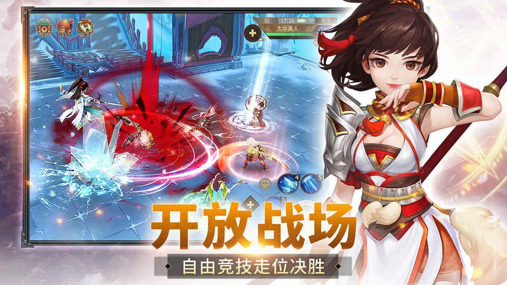 古剑奇谭3官方网站图3