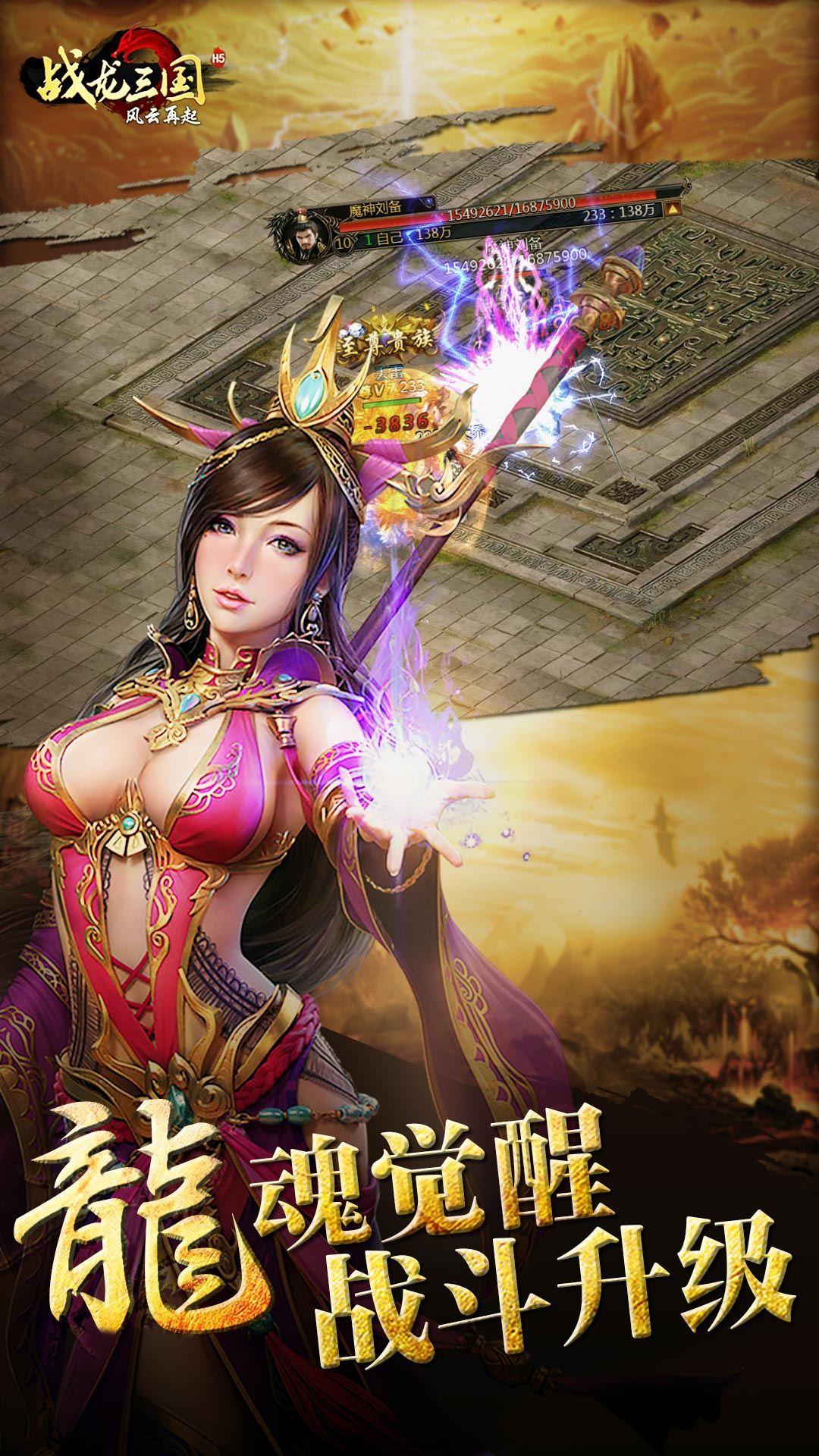 战龙三国游戏官方网站下载正版图1: