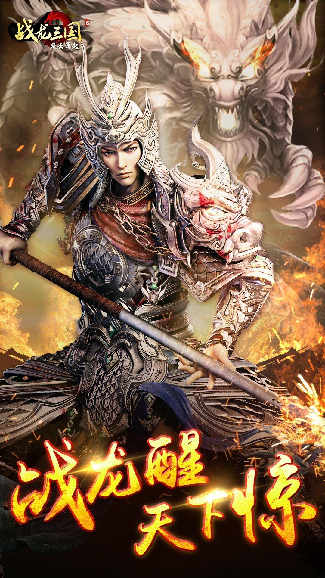 战龙三国游戏官方网站下载正版图3:
