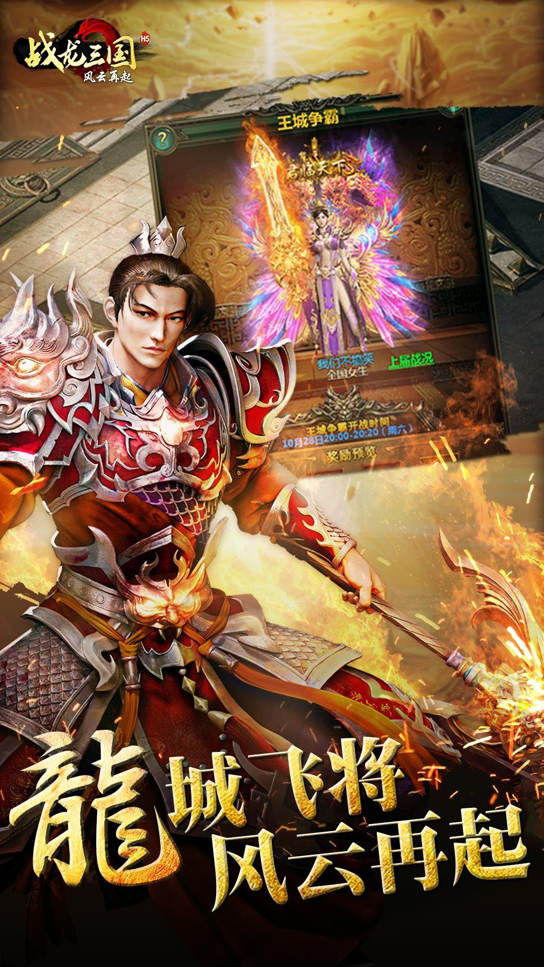 战龙三国游戏官方网站下载正版图4: