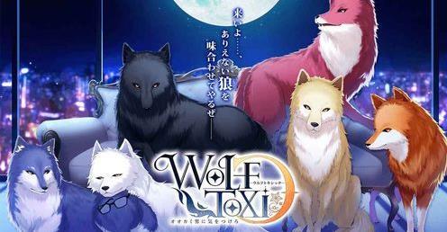 WolfToxic-小心狼男公开人类姿态 游戏已开启事前登录[多图]