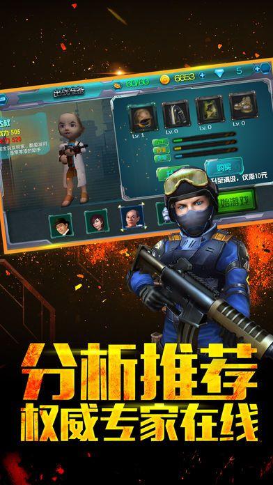 使命召唤国产007游戏安卓手机版图3: