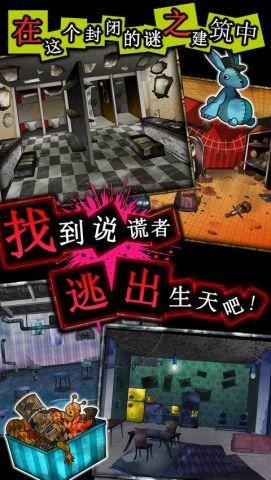 扑家谎言游戏官方最新中文版下载图2:
