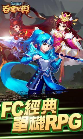 三国演义吞噬无界官方安卓最新版游戏下载图2: